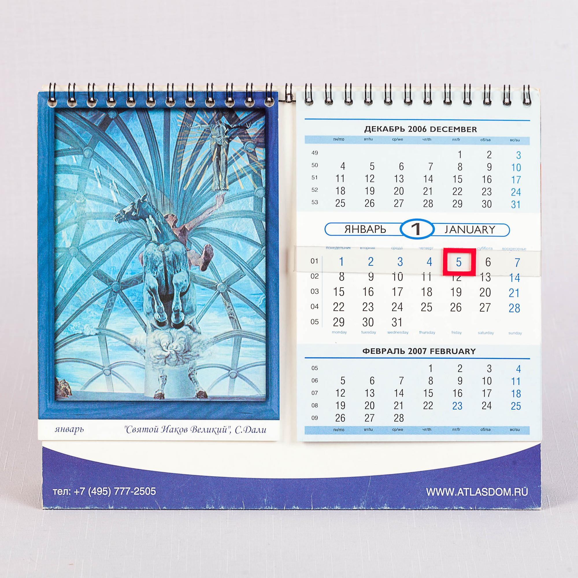 Настольный квартальный сдвоенный календарь с голубым блоком
