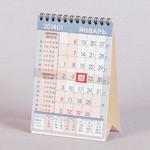 Календарь бухгалтера (по запросу)
