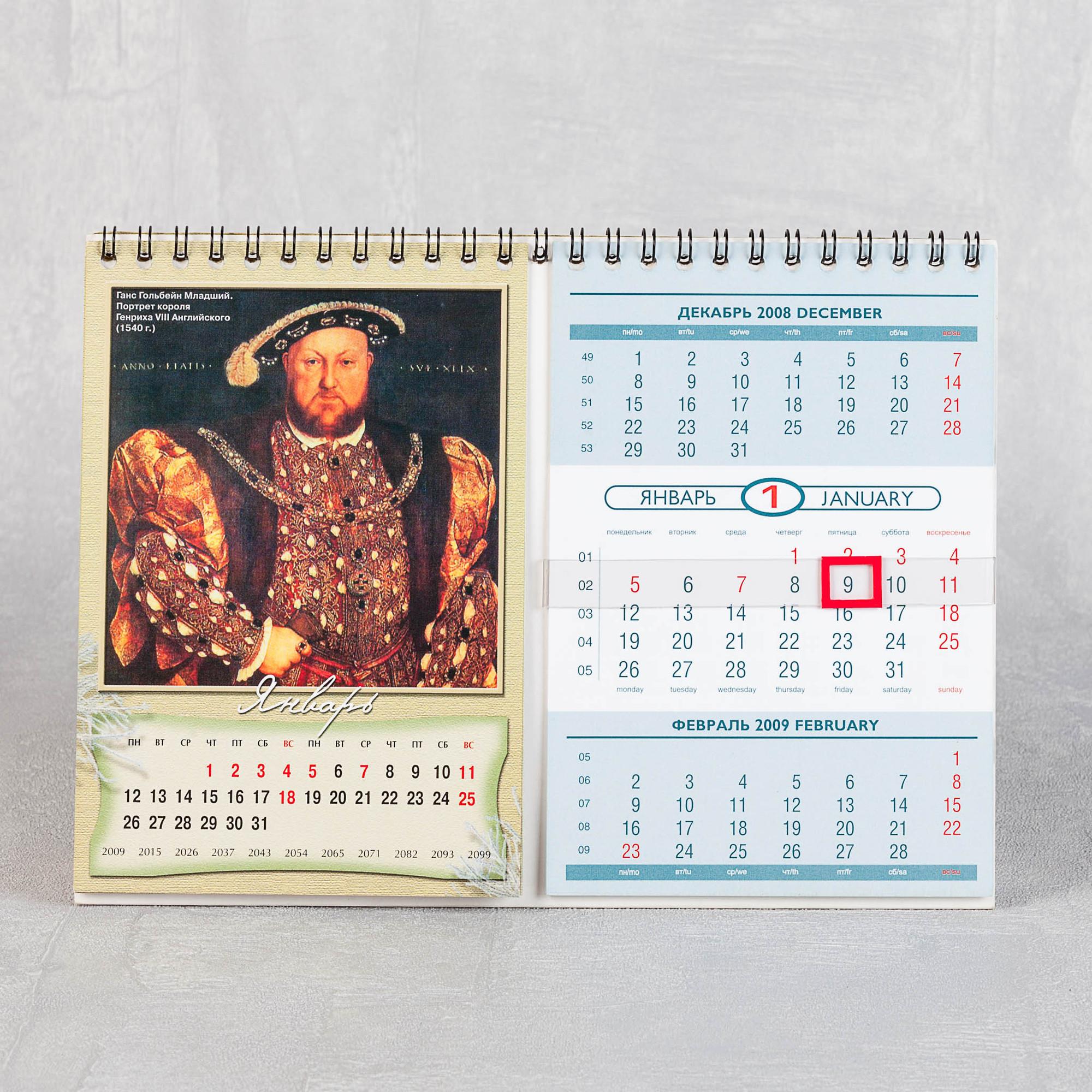 Сдвоенный настольный календарь с бегунком и голубым блоком