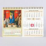 Сдвоенный квартальный календарь с бежевым блоком