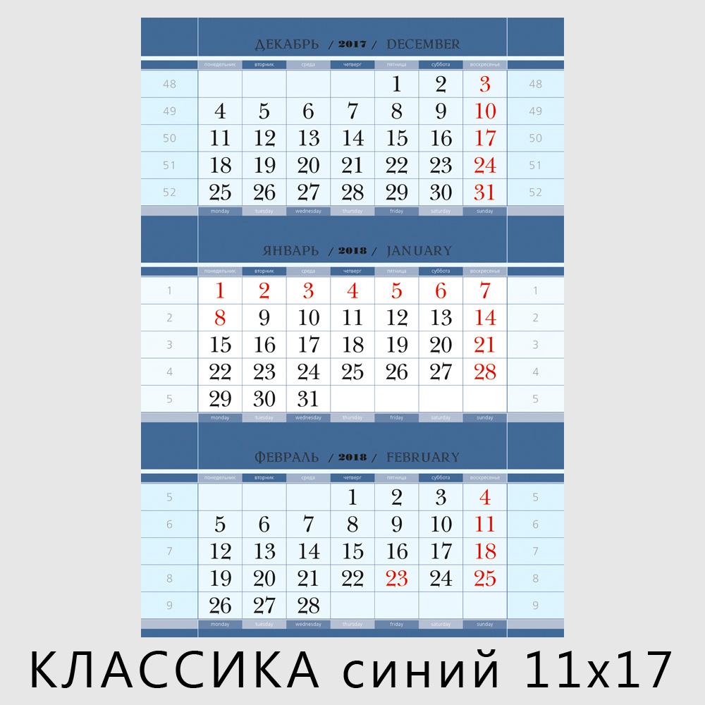 Блок Классика синий для настольного календаря