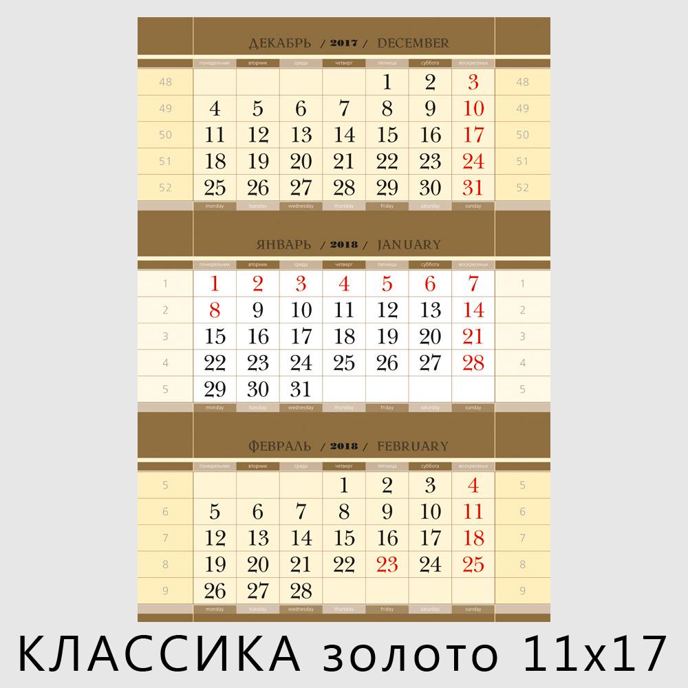Блок Классика для настольного календаря