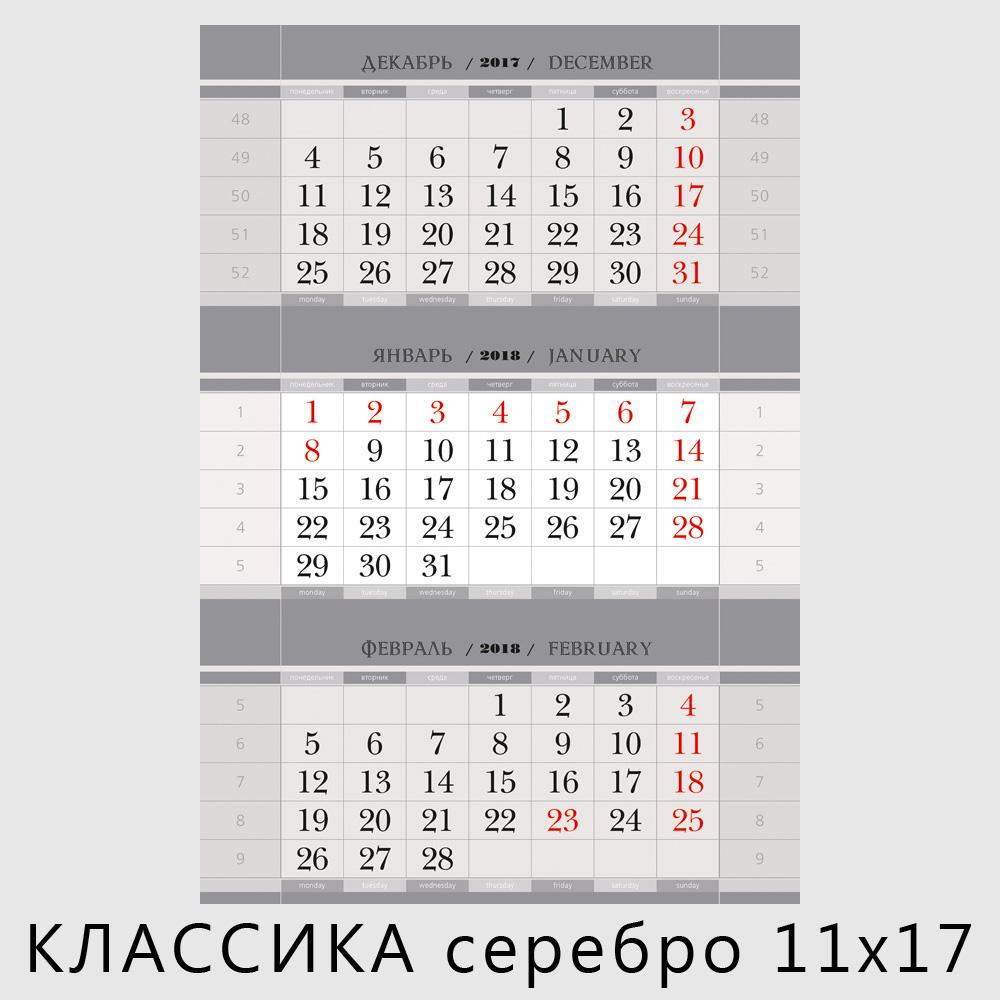 Блок Классика серебро для настольного календаря