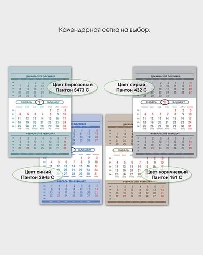 цвета календарных квартальных сеток на 2018 год