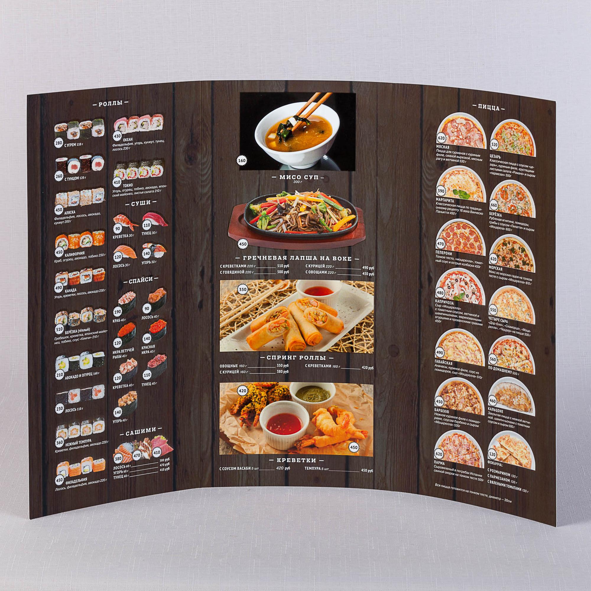 меню 15х30 см для суши бара с выборочной лакировкой
