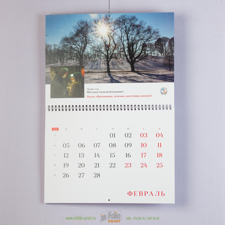 Календарь настенный А3 складной до А4