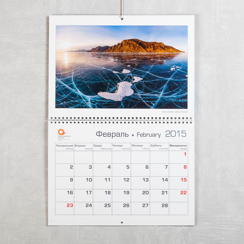 Календарь А3, в сложении А4