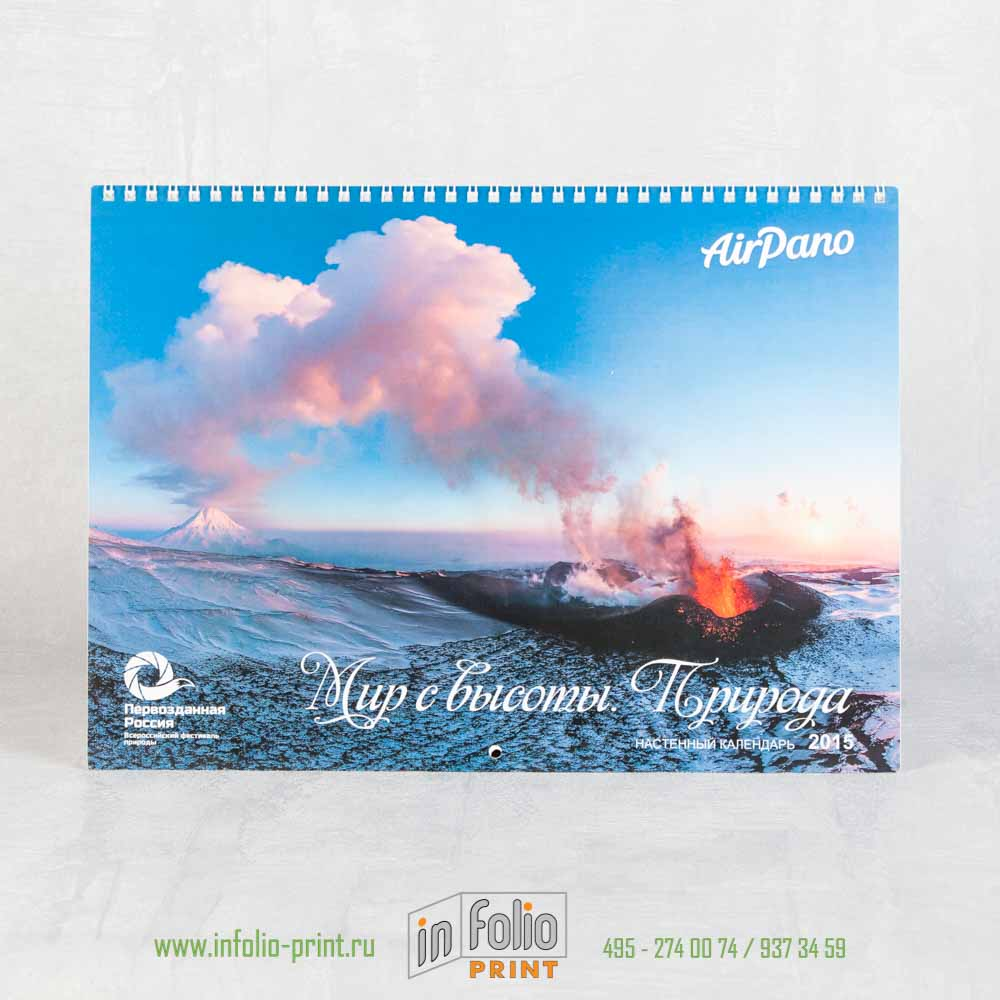 Обложка календаря 315х460