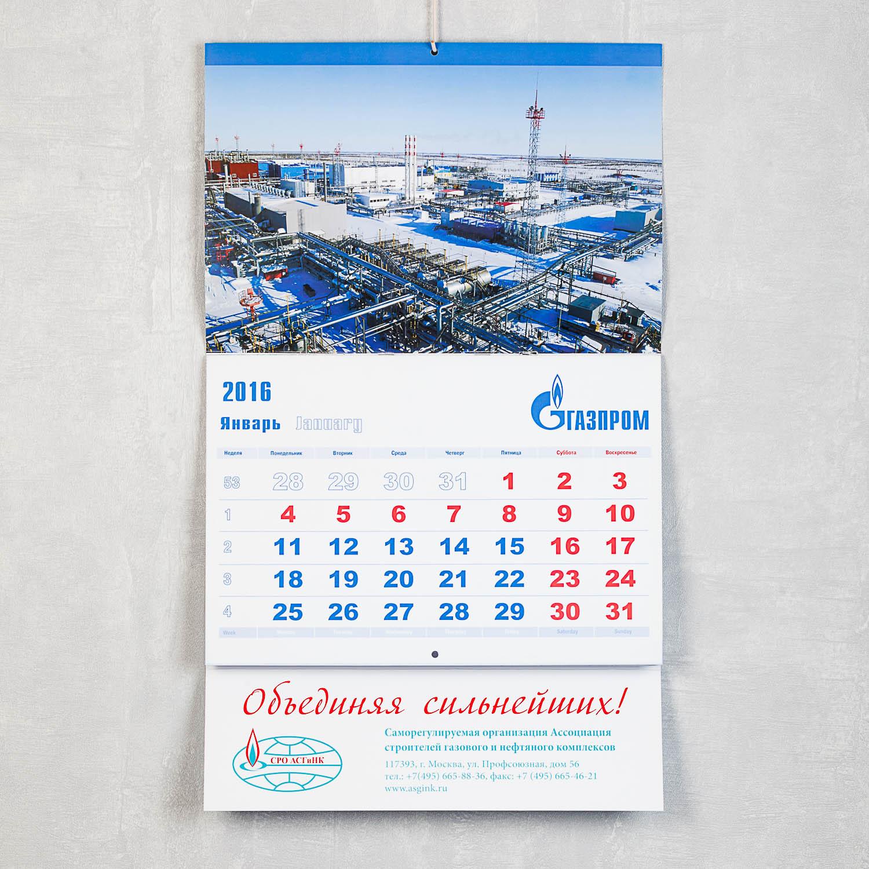 Календарь со сложением на скрепке