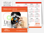 Календарь-домик с Вашими контактами