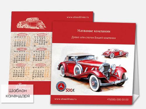 Календарь с автомобилем