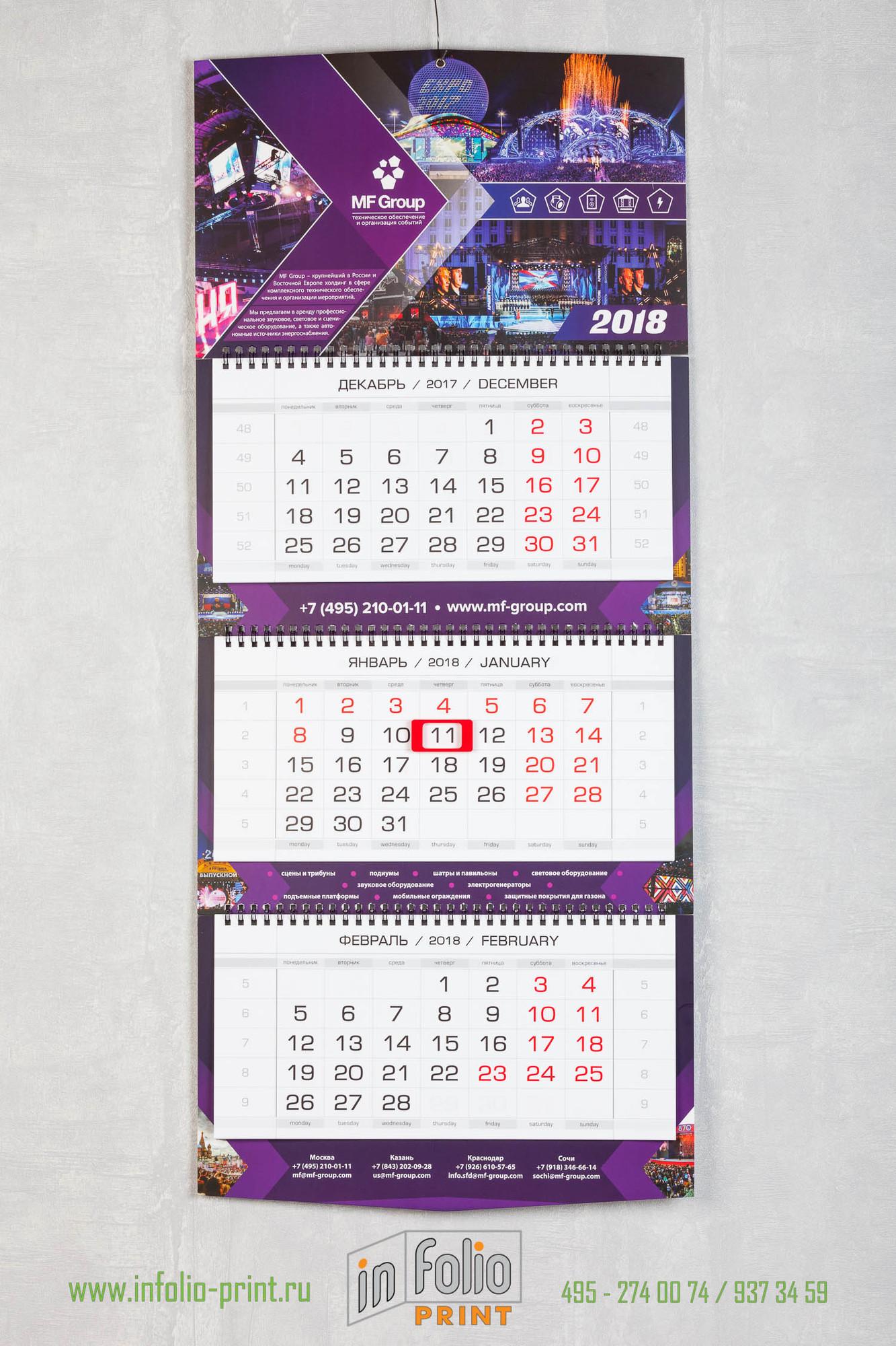 Квартальный календарь с магнитным курсором