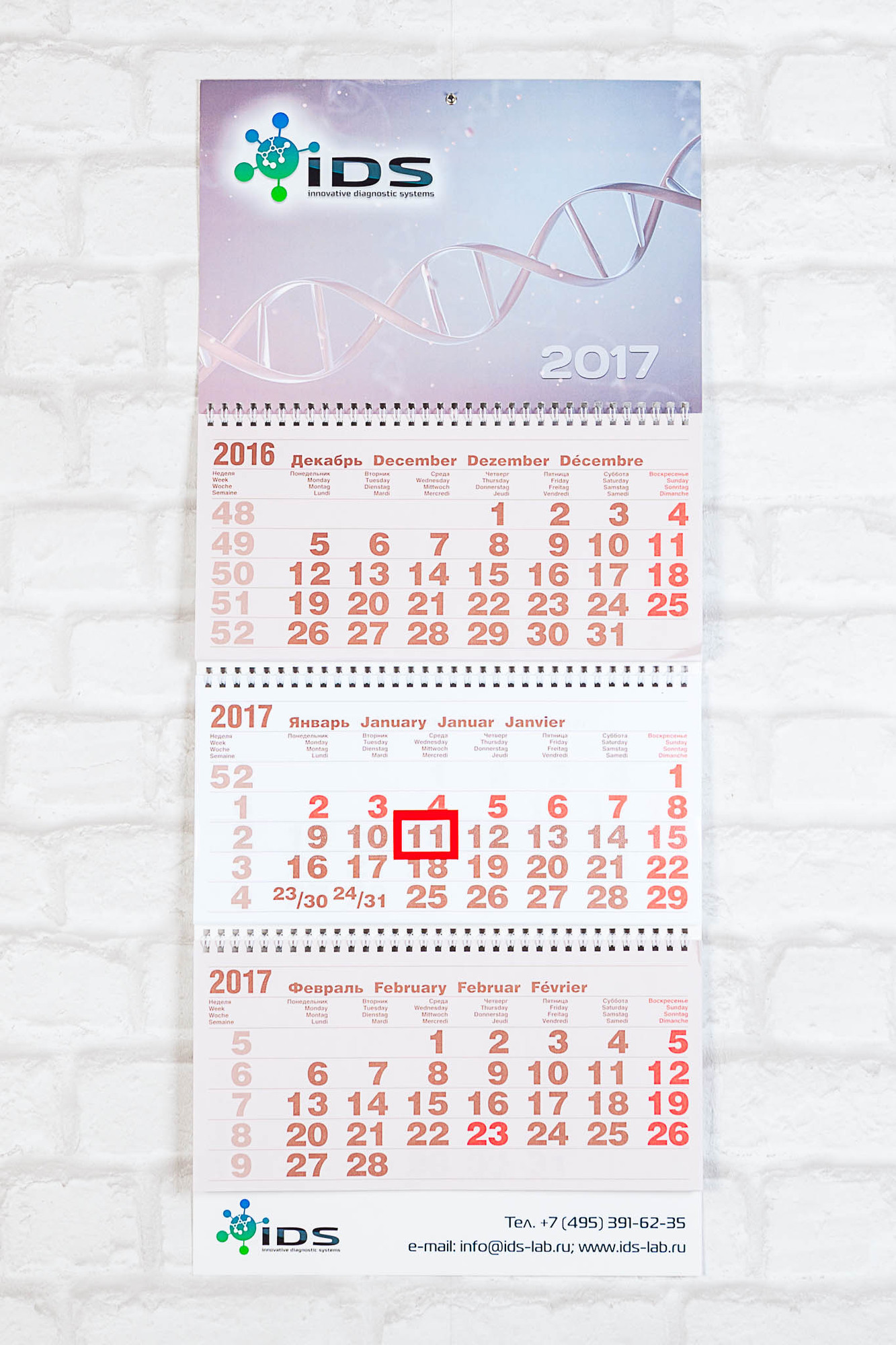 Квартальный календарь с бежевыми офстеными блоками