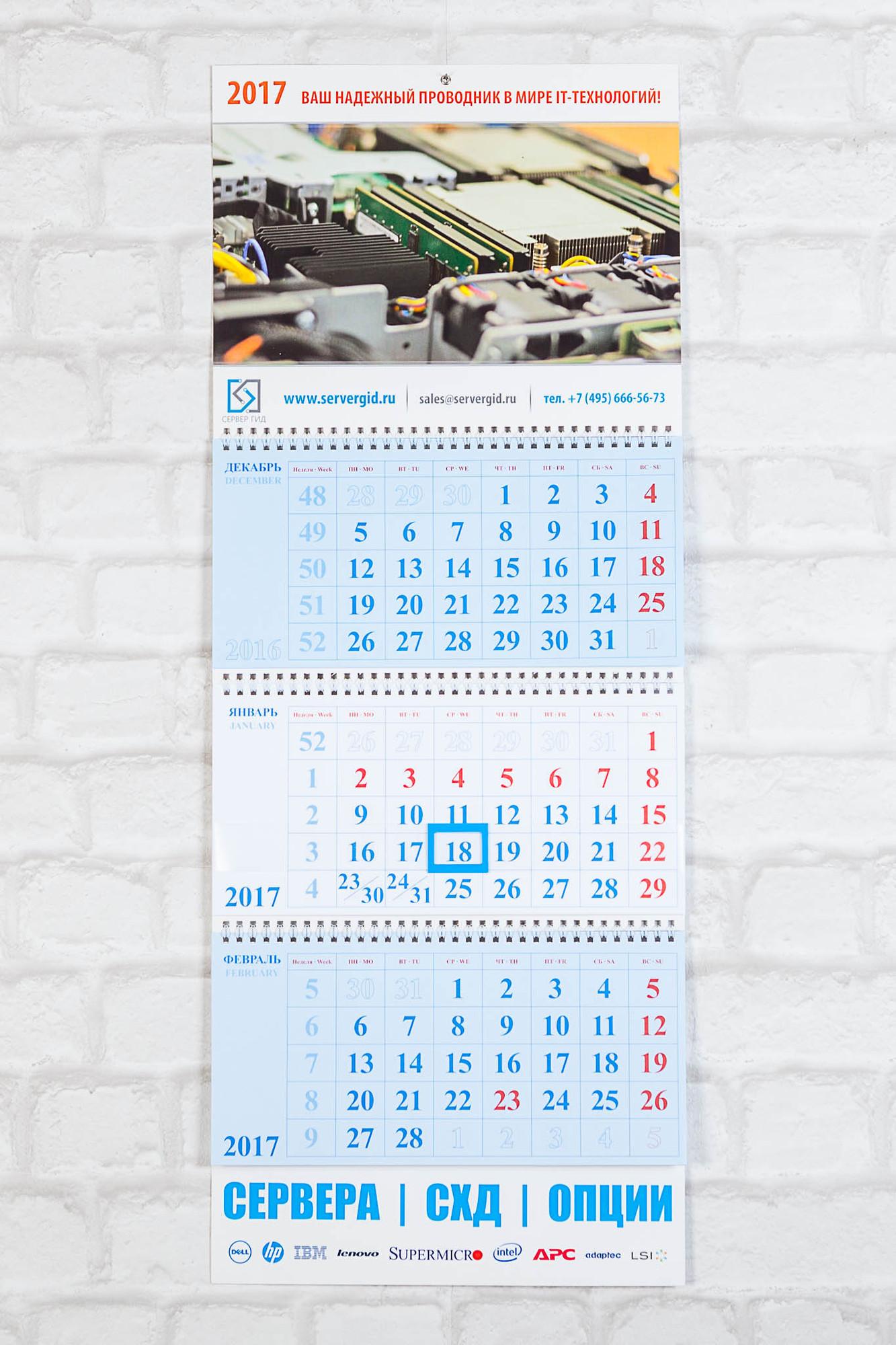 календарь с офстеными блоками голубого цвета