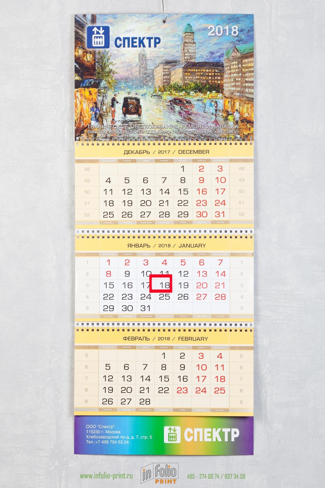 квартальник с одним рекламным полем ярко желтые календарные блоки