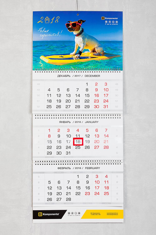 Квартальный календарь с одним рекламным полем Год собаки
