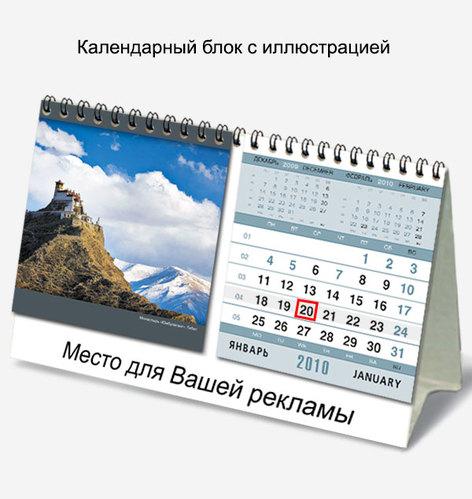 Сдвоенный деловой календарь с бегуном