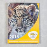 Обложка настенного перекидного календаря