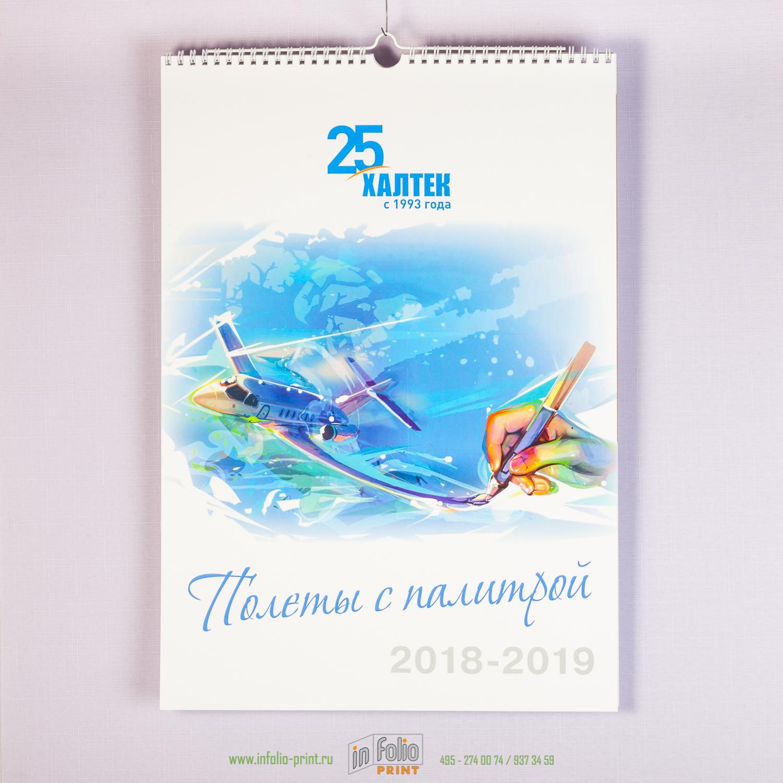 Календарь настнный А3 с велюровой обложкой