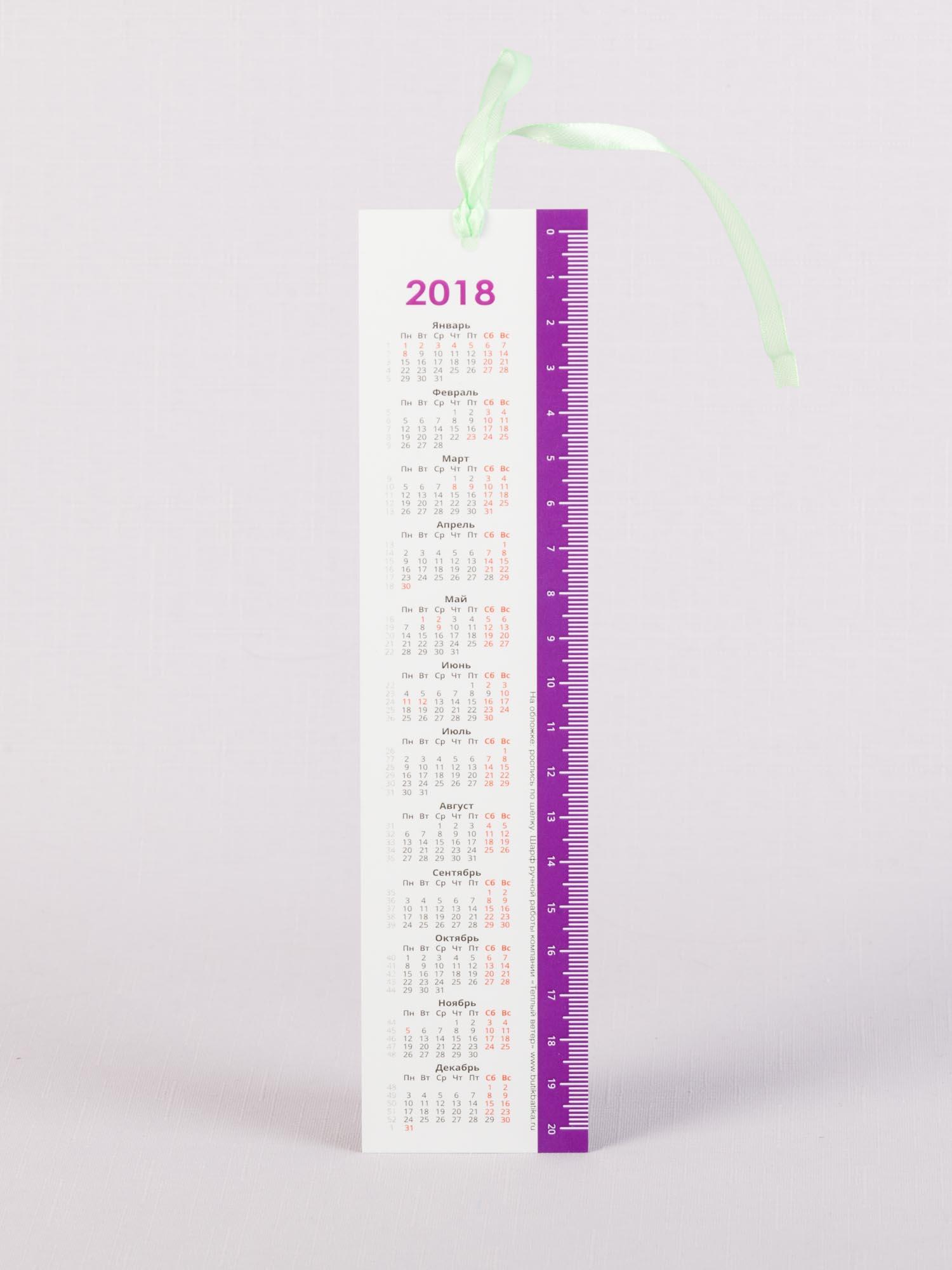 Закладка календарь линейка