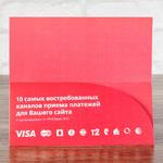 Конверт для вложения рекламной продукции евроформата