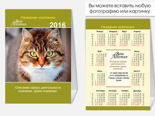Календарь в форме домика с Вашим лого