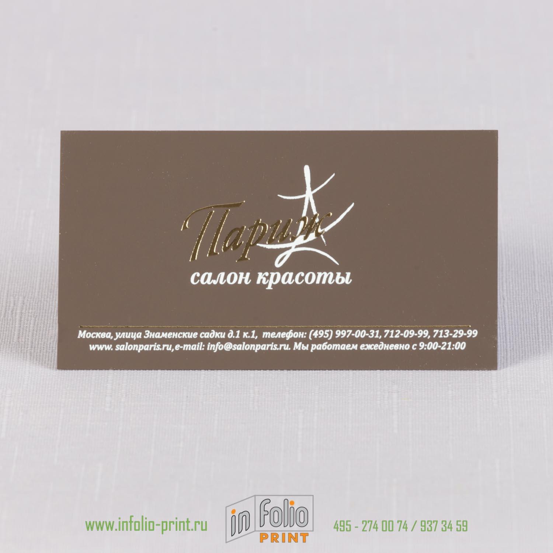 Визитка из тач кавера с золотым тиснением