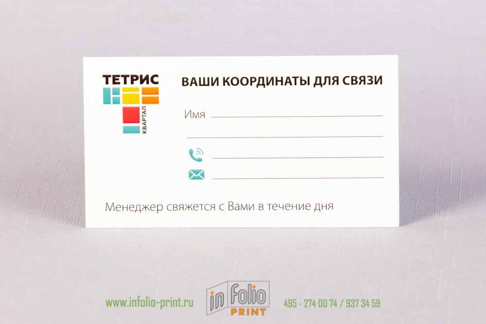Визитка со строчками для записи информации