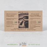 Визитка из экологичного крафт картона
