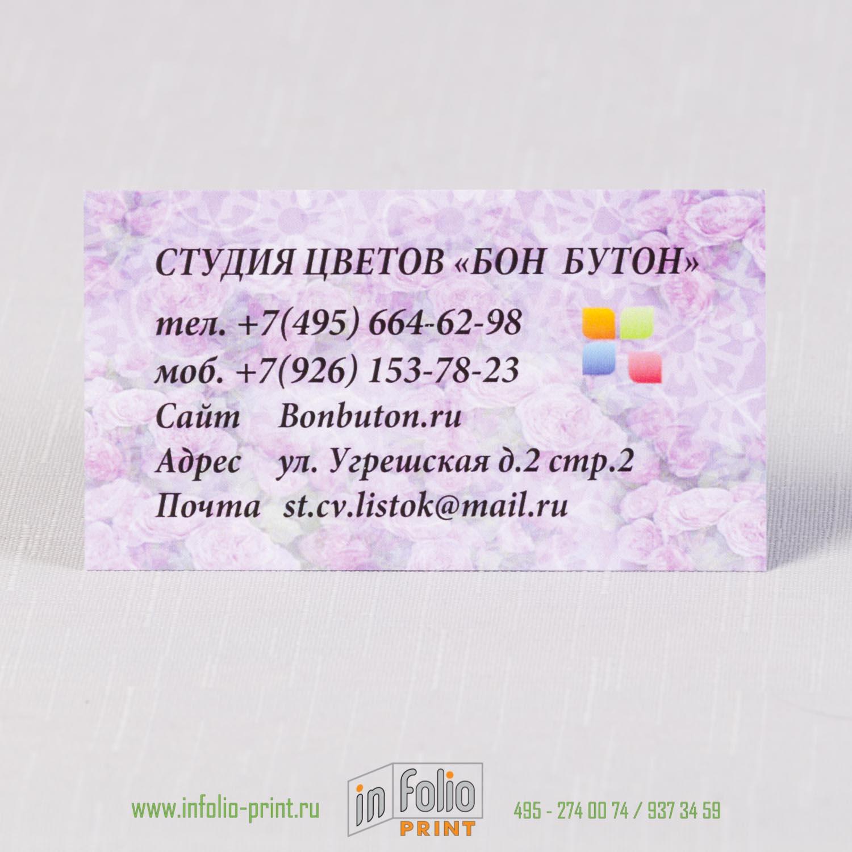 визитка для студии цветов