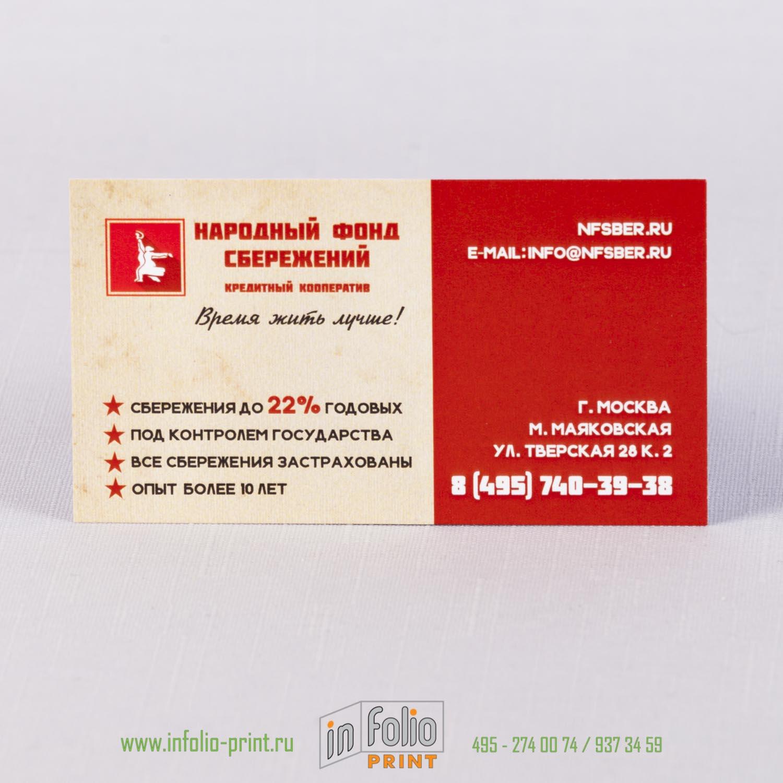 Визитная карточка ламинированная матовой ламинацией