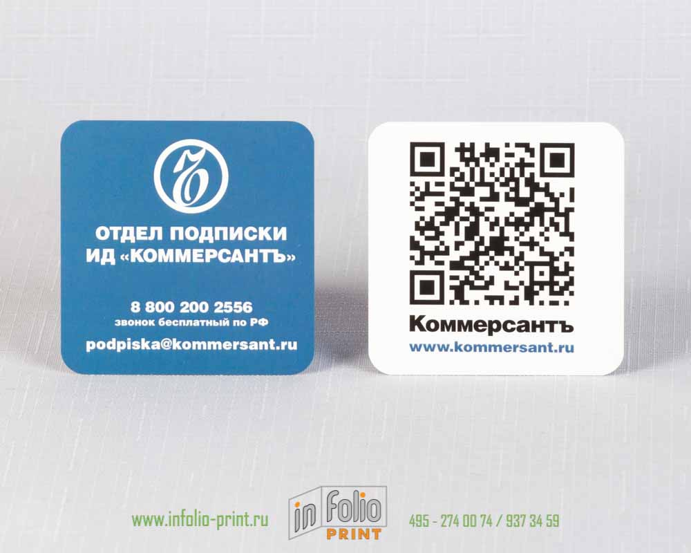 Квадратные визитки с QR кодом