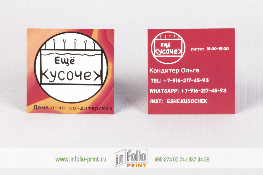квадратная визитка кондитера