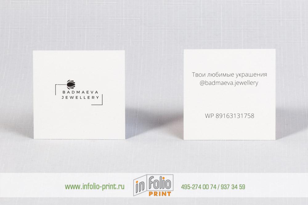 Черно-белые строгие квадратные визитки