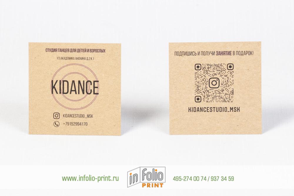 Квадратные визитки из крафт картона