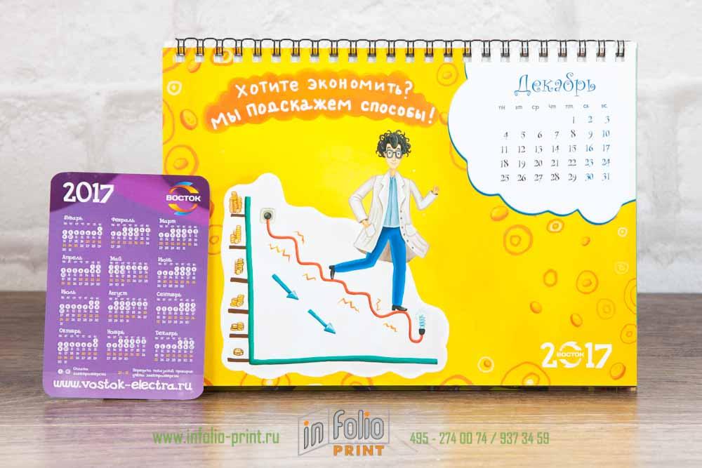 Карманный календарь с глянцевой ламинацией