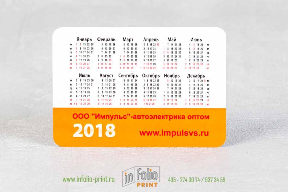 Оборотная сторона карманного календаря с календарной сеткой
