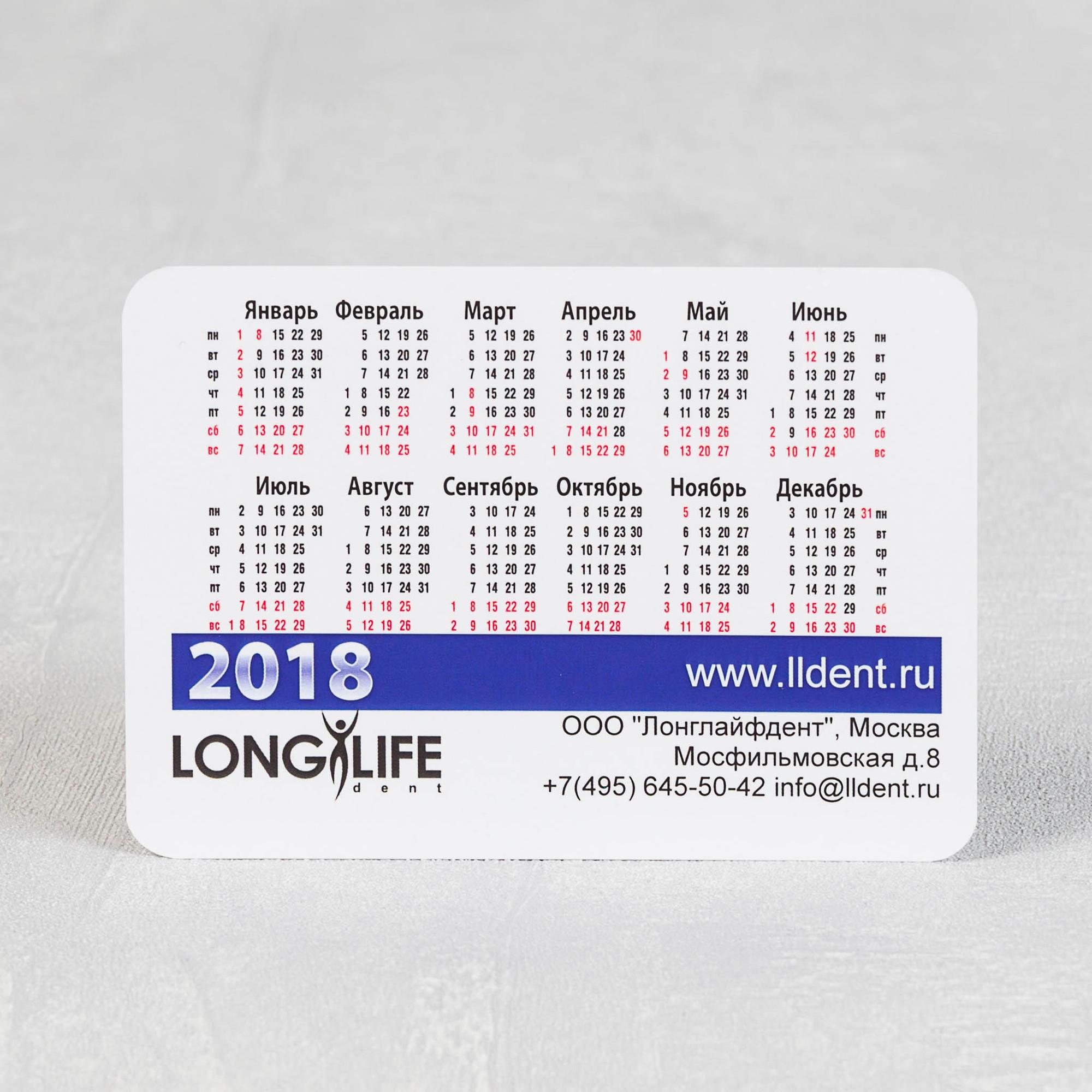 Каленадрная сетка карманного календаря из готовйх шаблонов