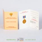 Удостоверение к награде