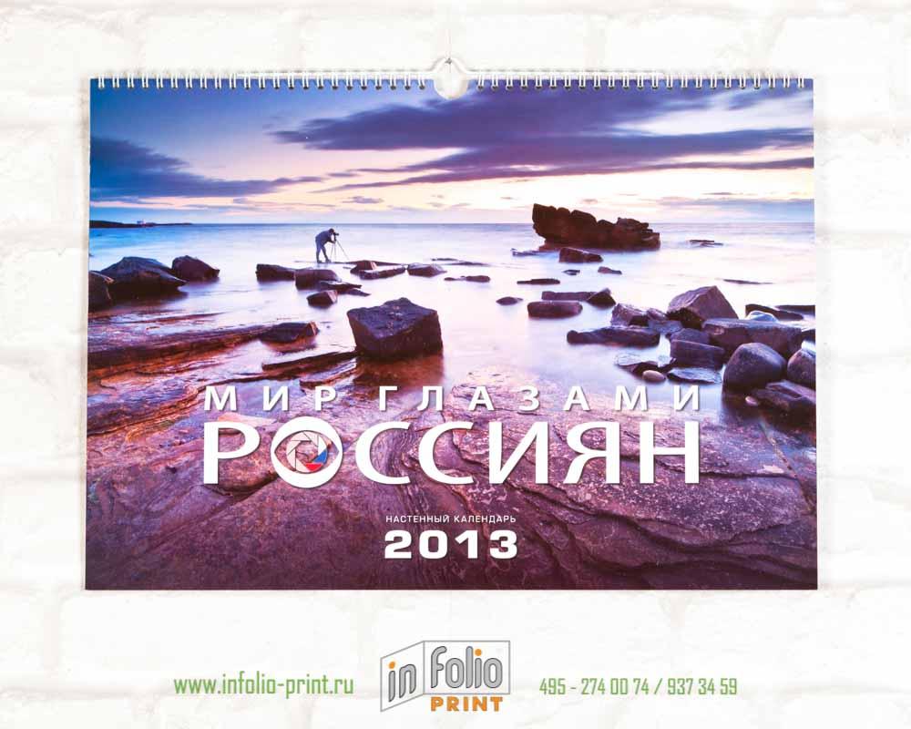 Настенный перекидной календарь А3 на ригеле