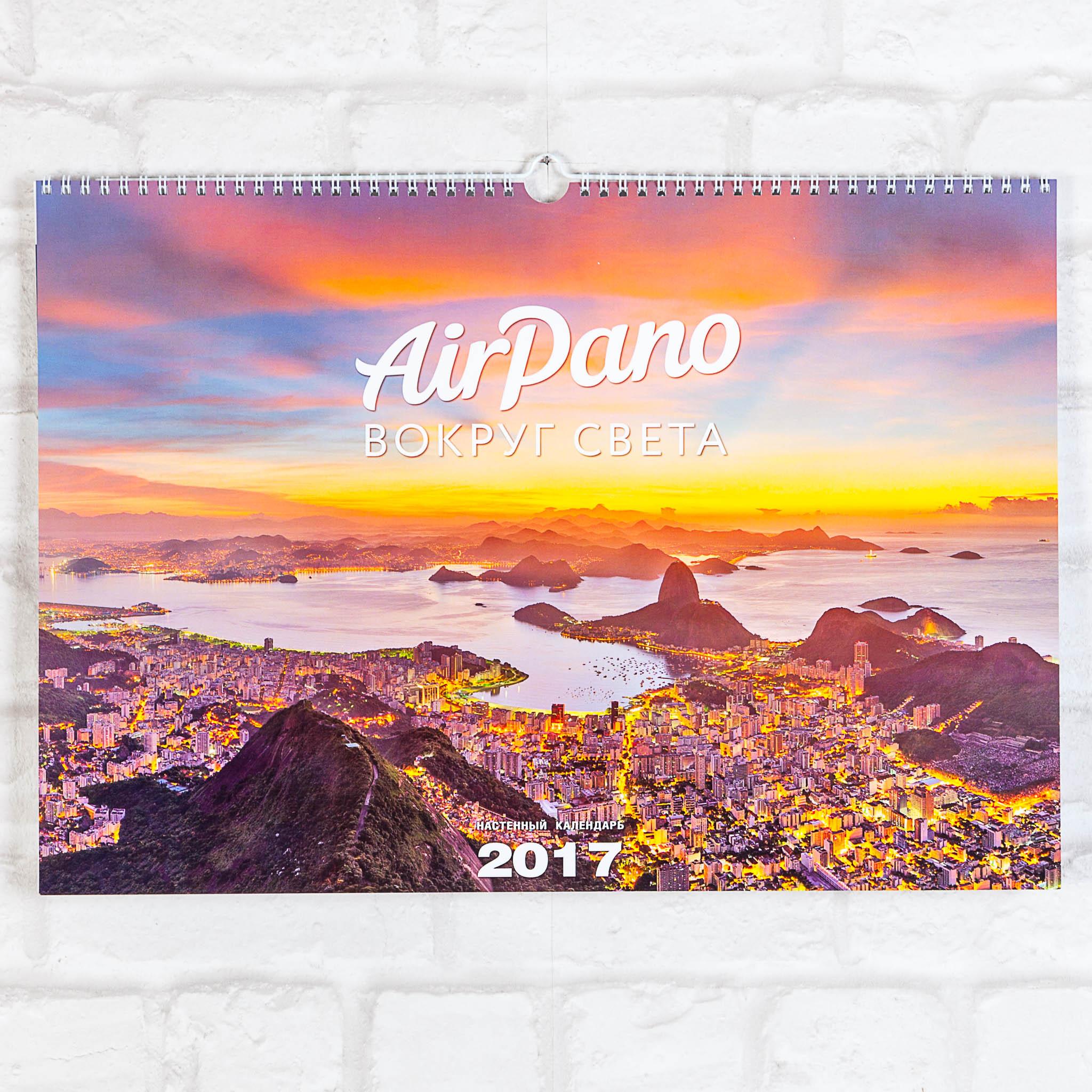 Календарь А3 на ригеле Airpano