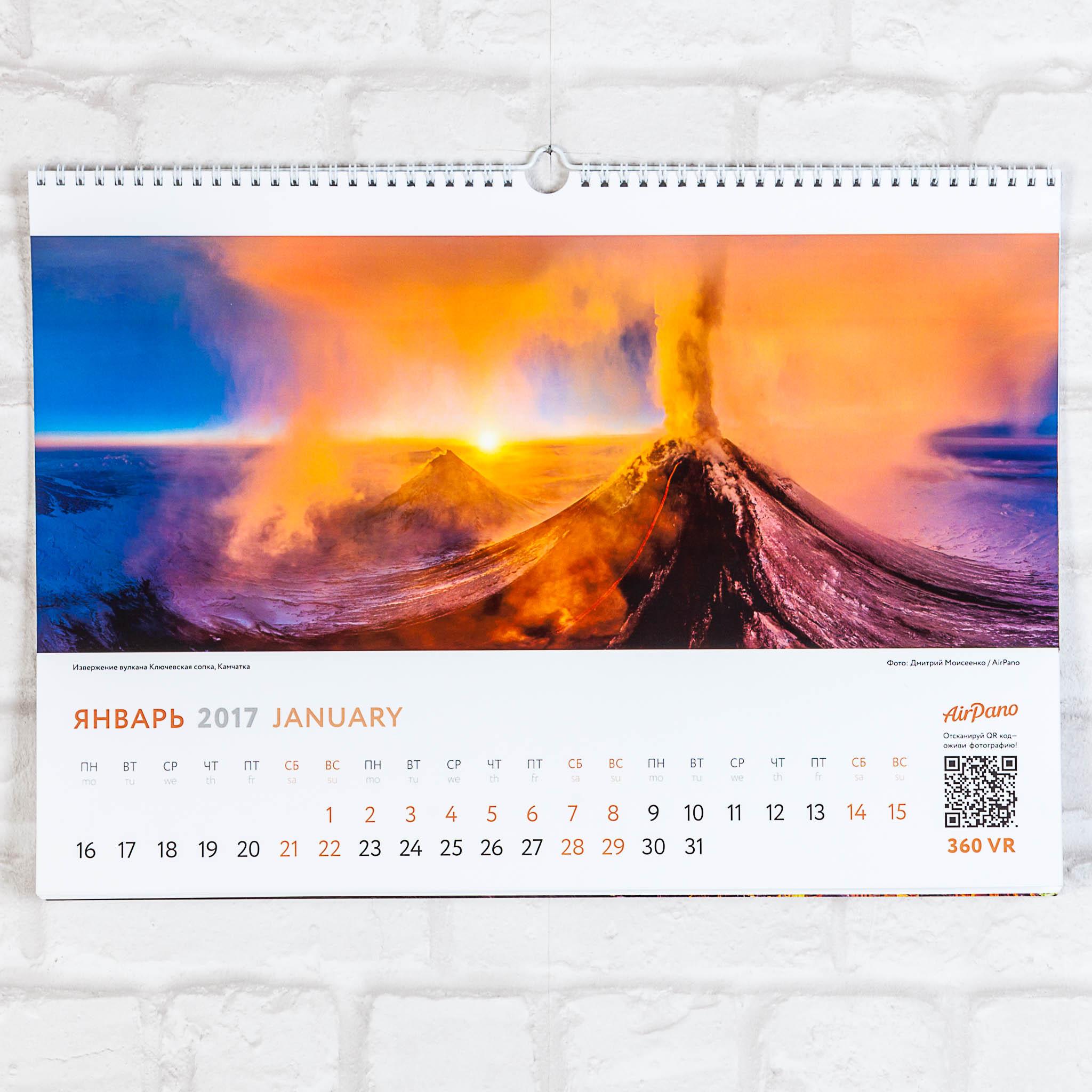 Календарная сетка на настенный перекидной календарь А3