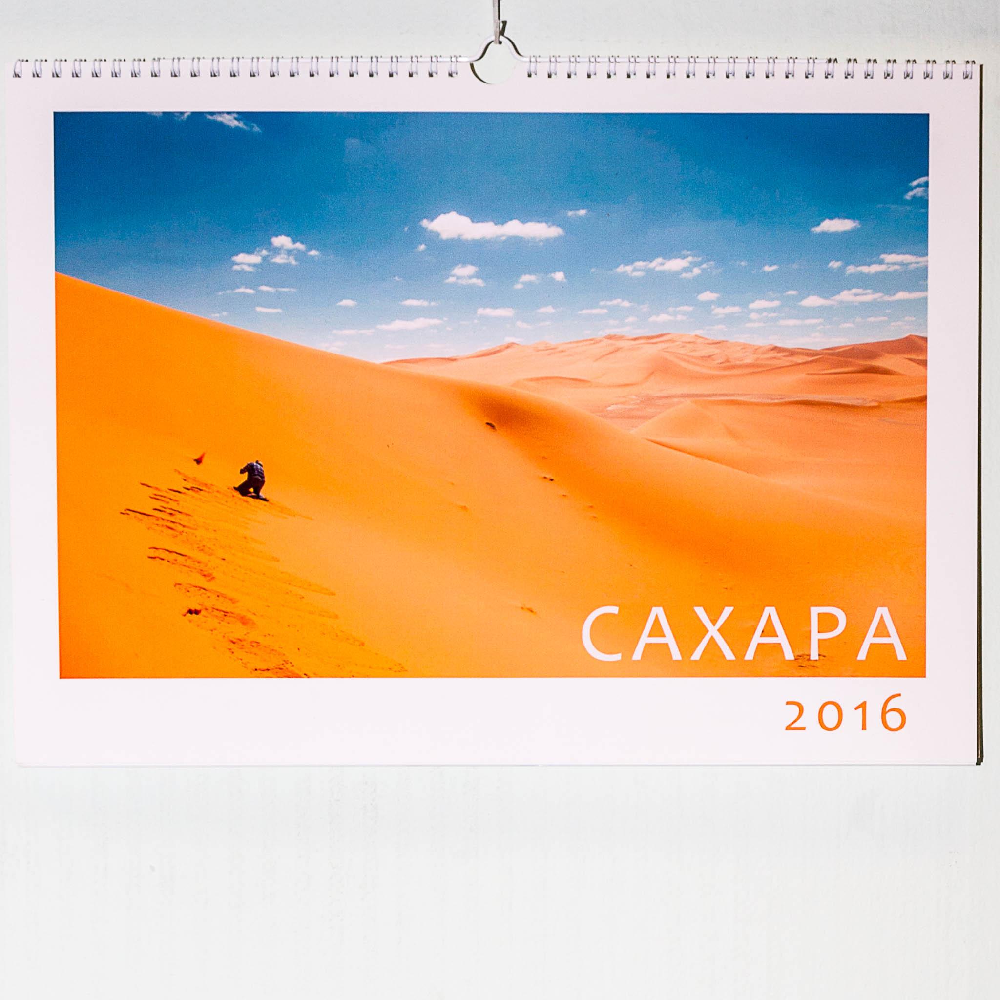 Настенный перекидной календарь Сахара с велюровой ламинацией