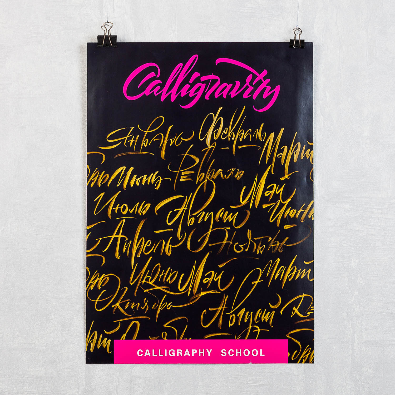 Плакат студии по Каллиграфии