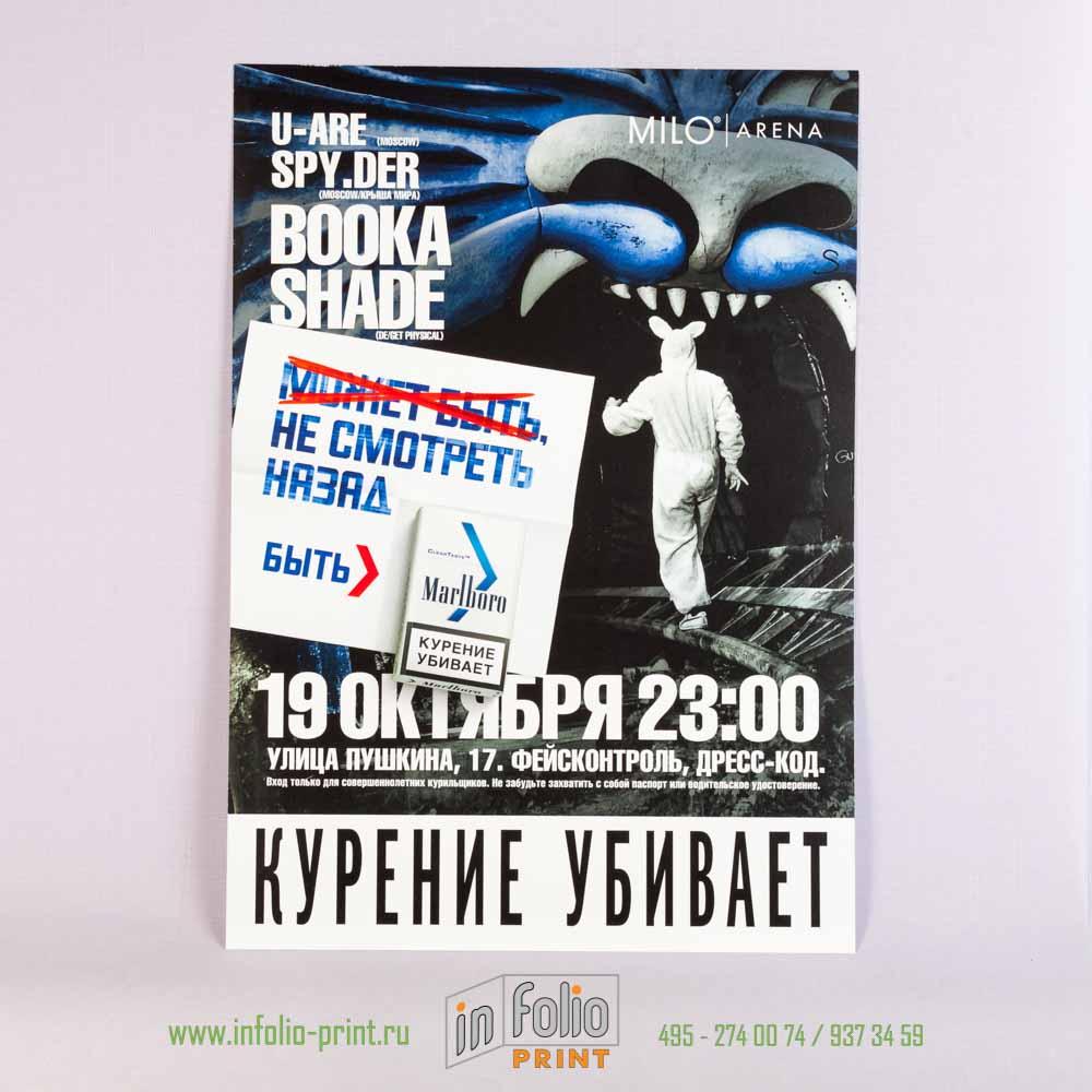 Постер для магазина с рекламой товара