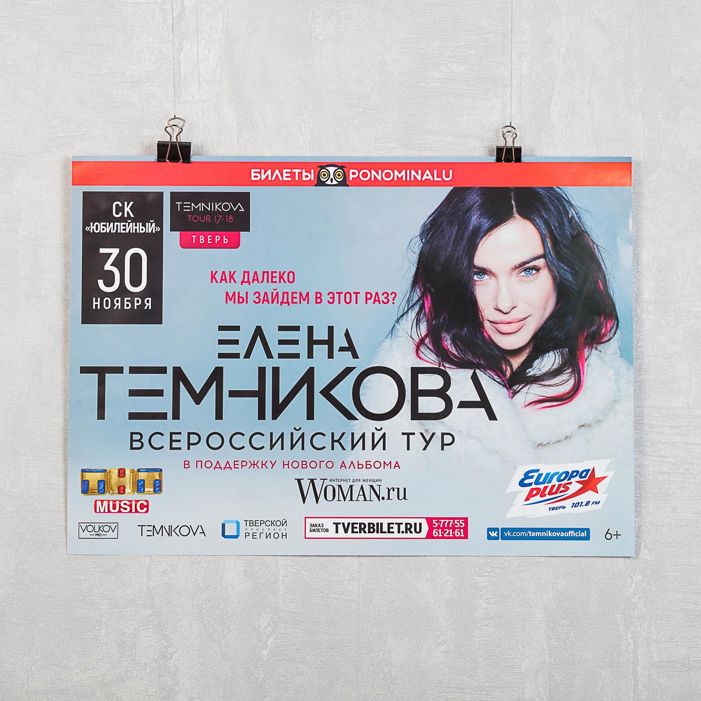 Постер для мызукального концерта Елены Плотниковой
