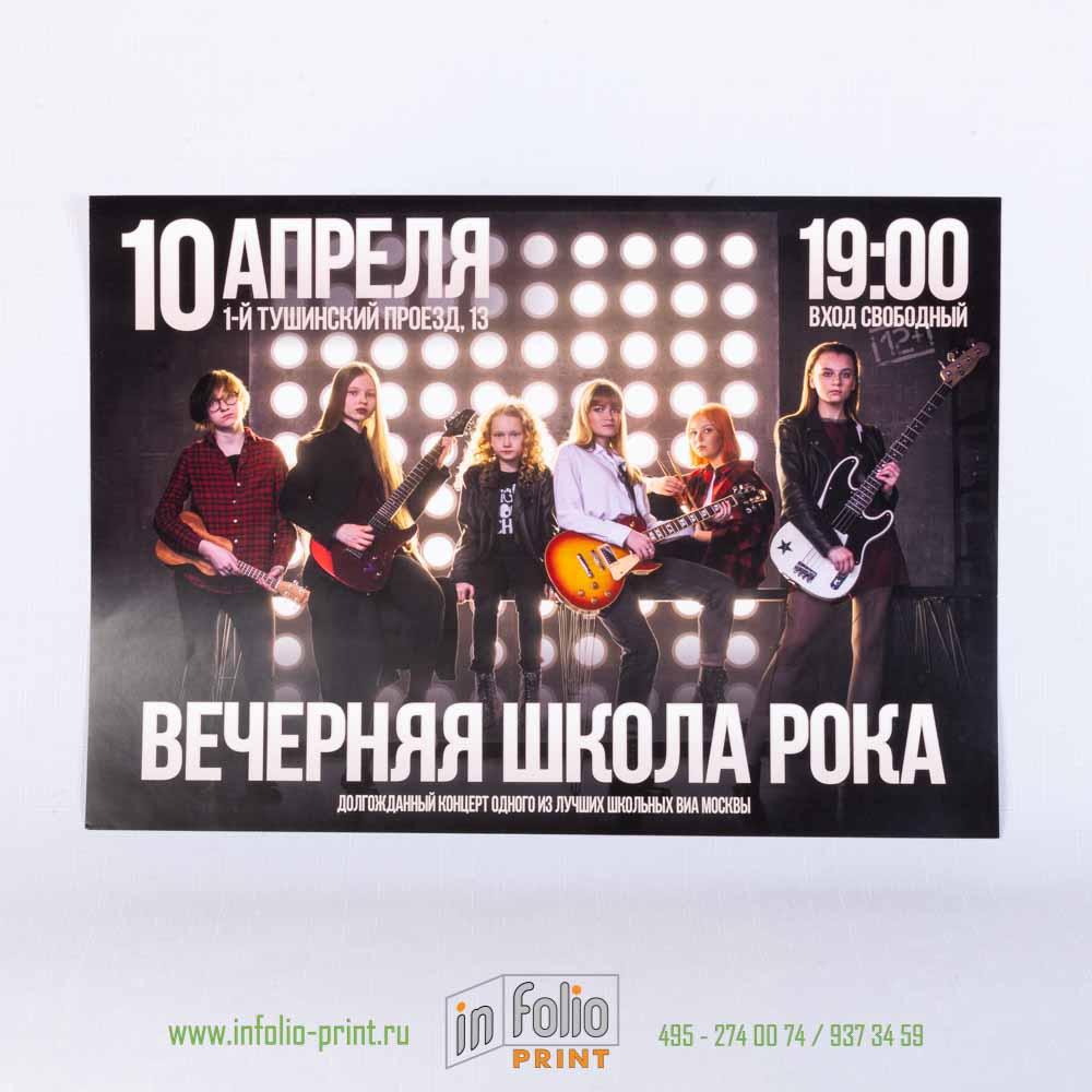 афиша музыкального концерта