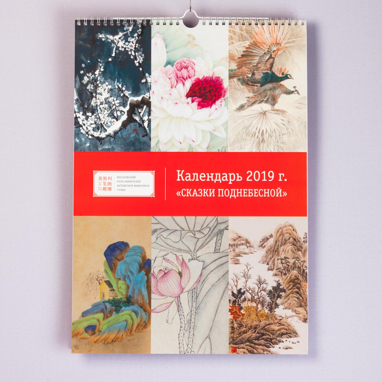 настенный перекидной календарь А3 Китайская живопись