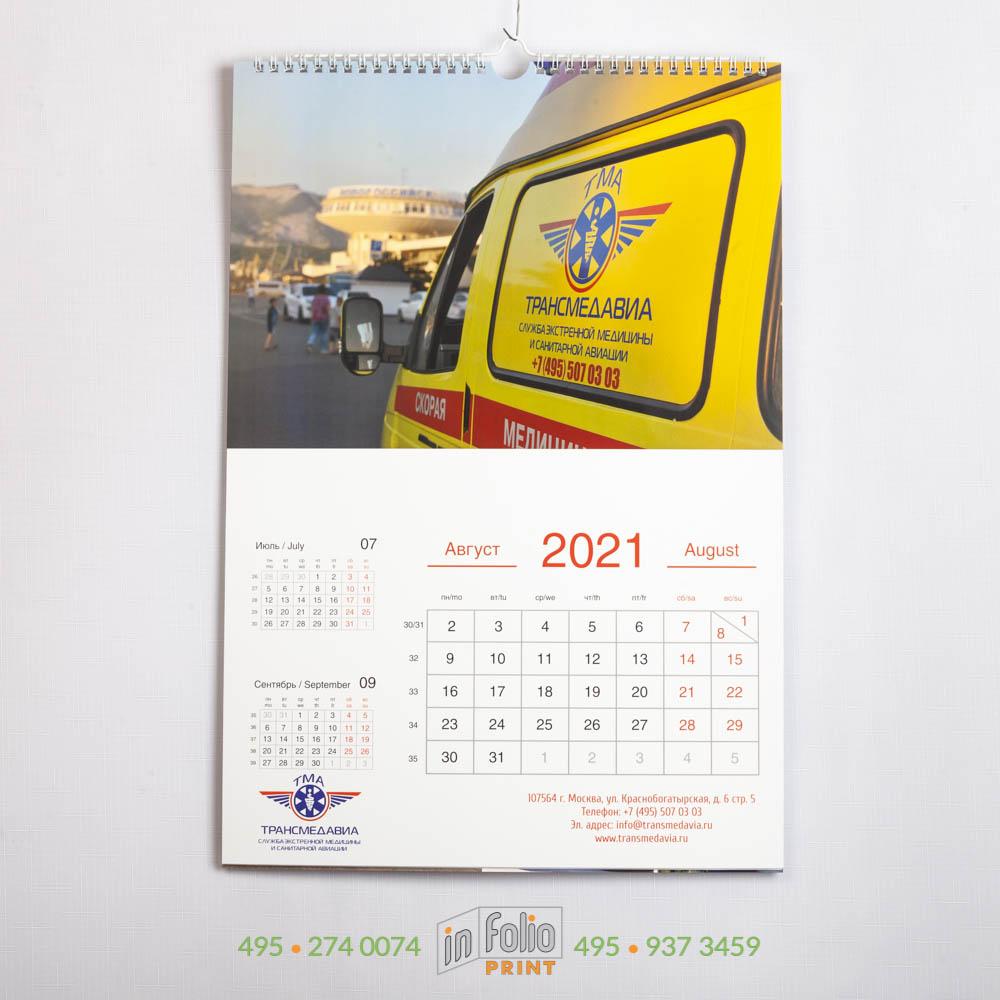 перекидной календарь готовый шаблон