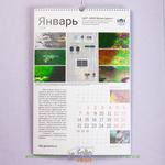 настенный перекидной календарь на ригеле из плотной бумаги